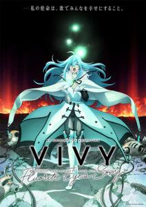 『Vivy -Fluorite Eye's Song-』キービジュアル (C) Vivy Score / アニプレックス・WIT STUDIO