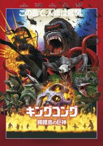 ジョーダン・ヴォート・ロバーツ氏が手掛けた2017年の映画『キングコング:髑髏島の巨神』DVD(ワーナー・ブラザース・ホームエンターテイメント)