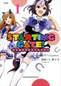 S.濃すぎさんによるマンガ『【新装版】STARTING GATE! ―ウマ娘プリティーダービー―』1巻(小学館)