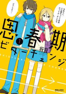 『思春期ビターチェンジ』全9巻(フレックスコミックス)