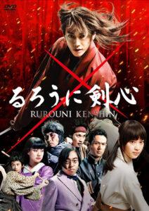 映画第1作『るろうに剣心』DVD(アミューズソフトエンタテインメント)
