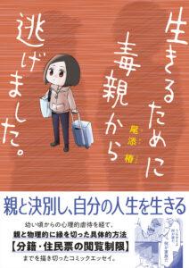 作者・尾添椿さんが自らの壮絶な人生を描いた『生きるために毒親から逃げました。』(イースト・プレス)