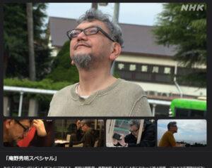 「プロフェッショナル 仕事の流儀 庵野秀明スペシャル」紹介ページ (C)NHK