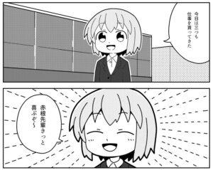 赤根さん大好きな後輩・山神さん(木村まつりさん提供)