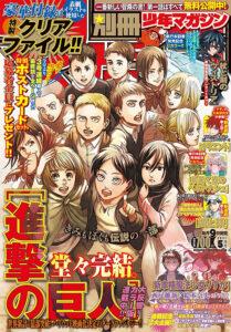『進撃の巨人』最終回が掲載された「別冊少年マガジン」2021年5月号(講談社)
