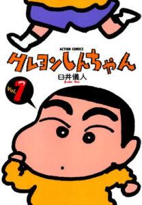 著:臼井儀人『クレヨンしんちゃん』第1巻(双葉社)