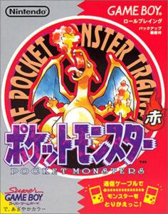 25周年を迎える『ポケットモンスター 赤』(任天堂)