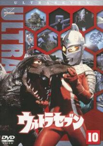 ガッツ星人と戦う第39・40話「セブン暗殺計画」が収録されている『ウルトラセブン Vol.10』 DVD(円谷プロダクション)
