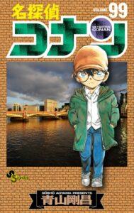 モデルパーティー毒殺事件解決編が収録されている、『名探偵コナン』99巻(小学館)