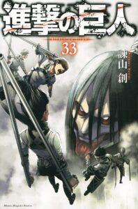 諫山創さんによる大ヒットコミックス『進撃の巨人』第33巻(講談社)