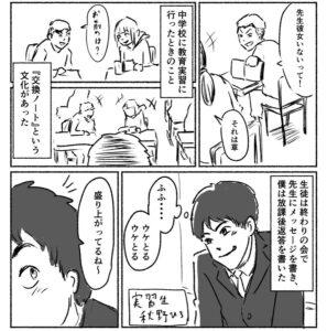 """生徒たちが""""交換ノート""""を見せ合う姿に喜びますが…(秋野ひろさん提供)"""
