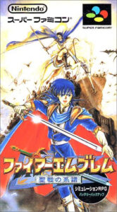 スーパーファミコン用ソフト『ファイアーエムブレム 聖戦の系譜』(任天堂)