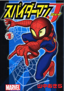 山中あきら氏が描いたマンガ『スパイダーマンJ』の主人公、天野翔(講談社)
