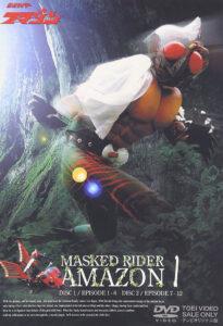 モグラ獣人が登場する第5話「地底から来た変なヤツ!」が収録された、『仮面ライダーアマゾン Vol.1』DVD(東映)