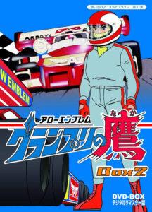 『アローエンブレム グランプリの鷹』DVD-BOX1(TCエンタテインメント)