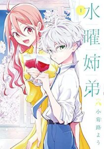 『水曜姉弟』単行本1巻が2021年6月11日に発売予定(講談社)
