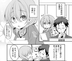 """調子が悪い篠崎くんに、""""小さい先輩""""片瀬さんは…(斎創さん提供)"""
