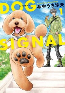 『DOG SIGNAL』単行本は5巻まで発売中(KADOKAWA)