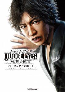 バトルのコツなどをわかりやすく解説した『JUDGE EYES:死神の遺言 パーフェクトレポート』(KADOKAWA Game Linkage)