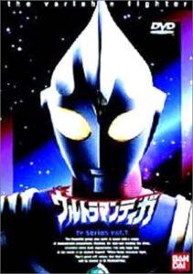 第1話「光を継ぐもの」を収録した『ウルトラマンティガ Vol.1』DVD(バンダイビジュアル)