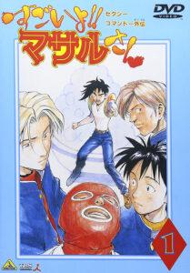 アニメ『すごいよ!!マサルさん(1)』DVD(バンダイビジュアル)