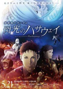 小野賢章さんが主演『機動戦士ガンダム 閃光のハサウェイ』ポスタービジュアル (C)創通・サンライズ