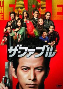 2019年公開の映画『ザ・ファブル』DVD(松竹)