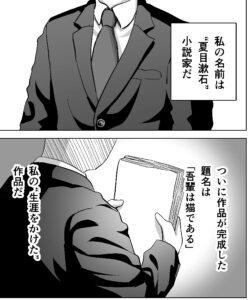 『夏目漱石の秘密』(早志コウさん提供)