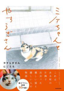 単行本『ミケちゃんとやすらぎさん』が2021年8月18日に発売予定(KADOKAWA)