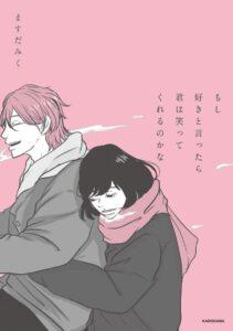 単行本『もし好きと言ったら君は笑ってくれるのかな』が発売中(KADOKAWA)