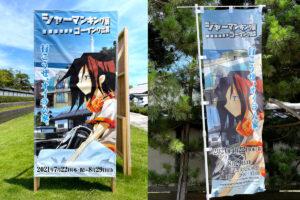 「ゴーイング出雲」会場の出雲文化伝承館に設置されていた看板とノボリ。街道を走るクルマからも目につく(以下すべて筆者撮影)