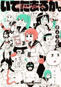 単行本『いてたまるか。』が発売中(KADOKAWA)