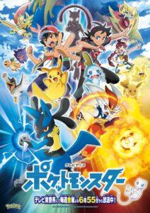 アニメ『ポケットモンスター』ピカチュウ役 (C)Nintendo・Creatures・GAME FREAK・TV Tokyo・ShoPro・JR Kikaku (C)Pokemon
