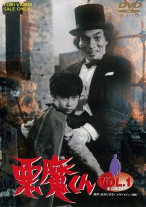 東映特撮番組のルーツともいえる『悪魔くん』。画像は同作DVD1巻(東映)