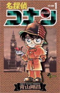 阿笠博士は「~じゃ」などの「役割語」を使う『名探偵コナン』第1巻(著:青山剛昌/小学館)