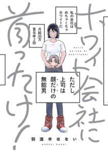単行本『ホワイト会社に首ったけ!』が発売中(KADOKAWA)