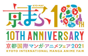 「京都国際マンガ・アニメフェア(京まふ)2021」のロゴ