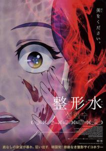 アニメ『整形水』キービジュアル (c)2020 SS Animent Inc. & Studio Animal &SBA. All rights reserved.