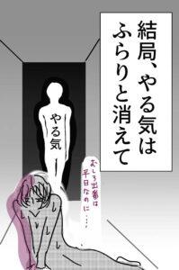 『#やる気の居る日々』シリーズ続編の1作(らっさむさん提供)