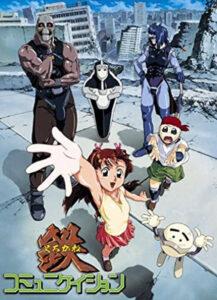 堀江由衣さんがデビュー直後に主役をつとめたアニメ『鉄コミュニケイション』DVD-BOX(ポニーキャニオン)