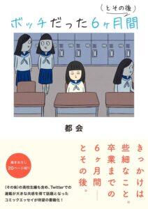 単行本『ボッチだった6ヶ月間(とその後)』が発売中(KADOKAWA)