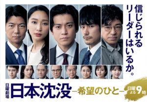 ドラマ『日本沈没 希望のひと』では、仲村トオル演じる東山総理が「日本未来推進会議」を発足する