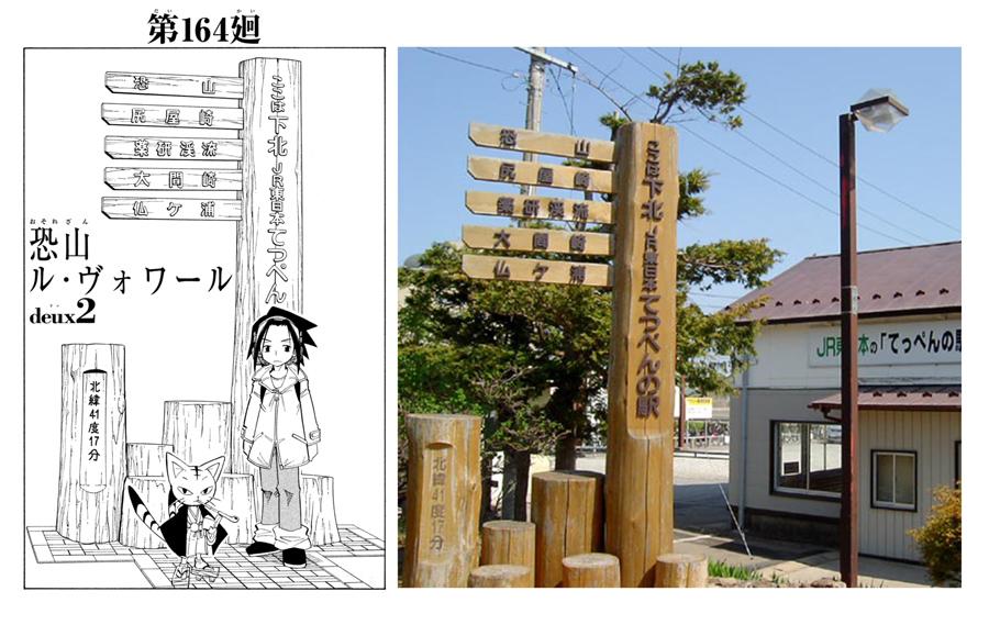 作中で描かれた、下北駅構内の木製モニュメントと、実際のモニュメント。写真は2002年4月撮影(提供:光鉄企画)