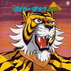 アニメ『タイガーマスク二世』の主題歌などを収録した、「〈ANIMEX1300 Song Collection シリーズ8 タイガーマスク二世」(日本コロムビア)